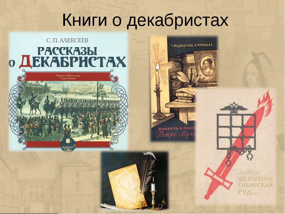 Книги о декабристах