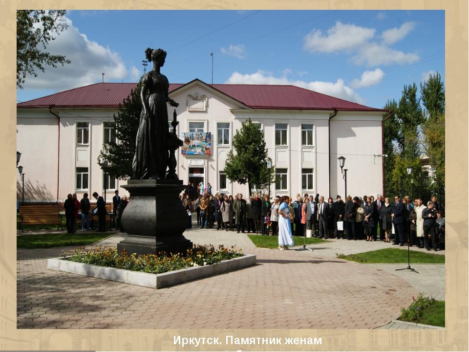 Иркутск. Памятник женам декабристов.