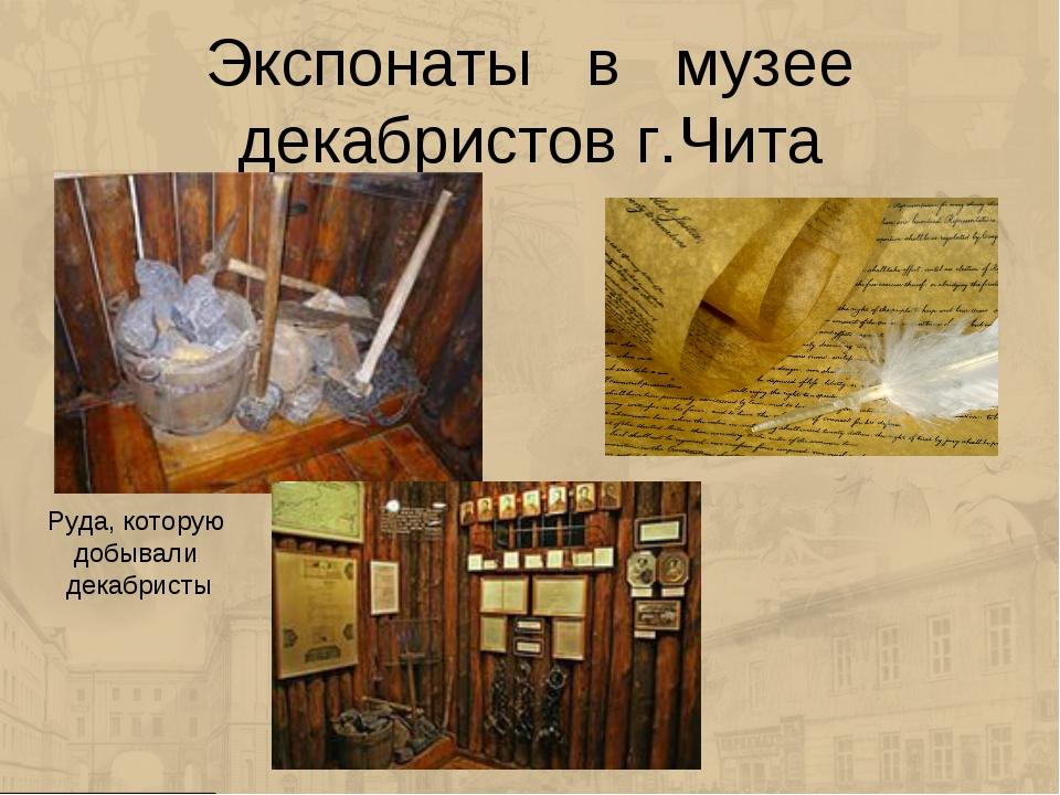Экспонаты в музее декабристов г.Чита Руда, которую добывали декабристы