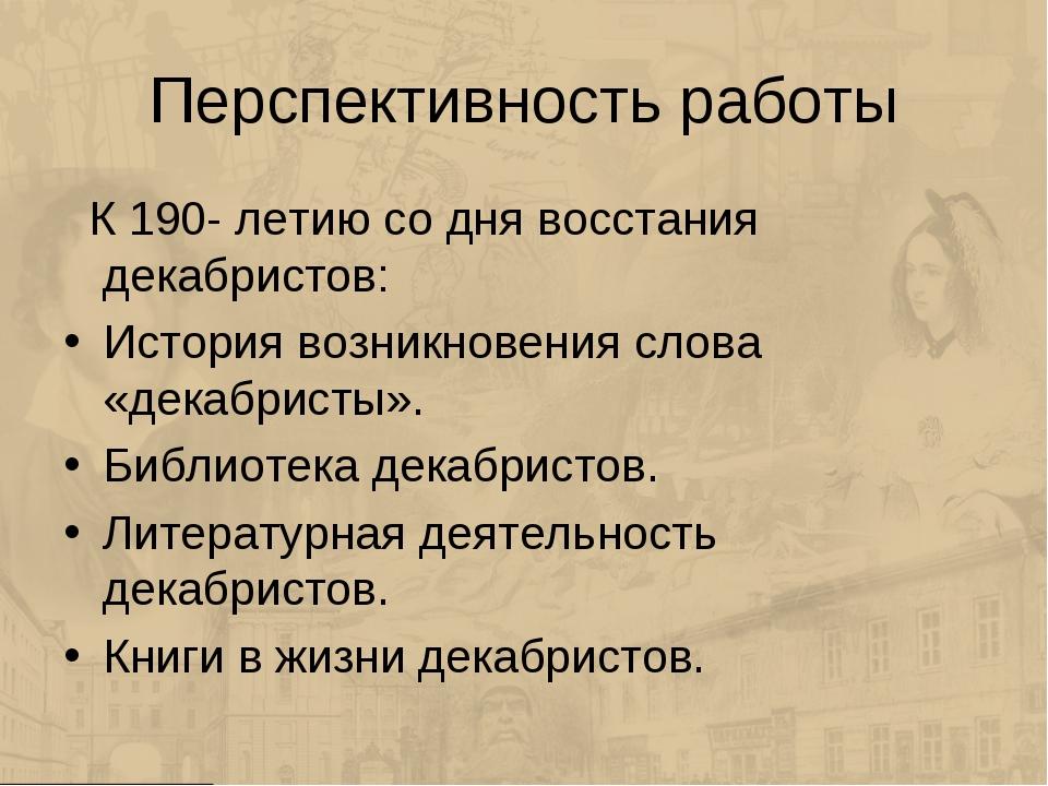 Перспективность работы К 190- летию со дня восстания декабристов: История воз...