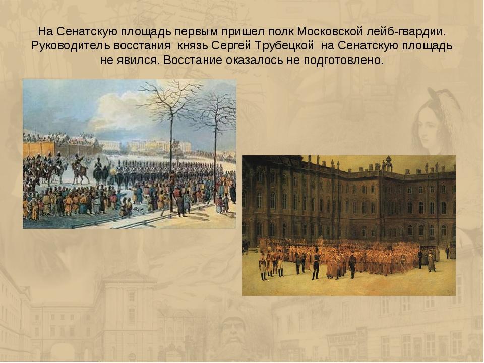На Сенатскую площадь первым пришел полк Московской лейб-гвардии. Руководитель...