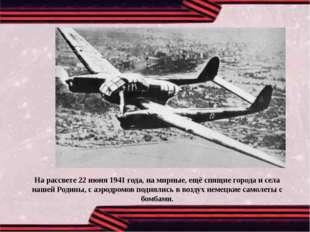 На рассвете 22 июня 1941 года, на мирные, ещё спящие города и села нашей Роди