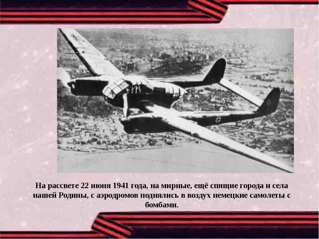 На рассвете 22 июня 1941 года, на мирные, ещё спящие города и села нашей Роди...