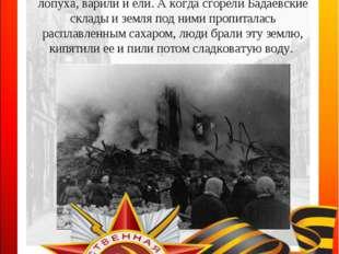 Вера Осиповна ЕГОРОВА, ребенком пережившая блокаду, вспоминает, что в 1941 го