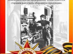 «Заменим у станков отцов!» - этот призыв прозвучал с первых дней войны. И уча