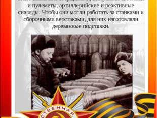 Весной 1942 года в опустевшие, обезлюдевшие цехи предприятий пришли тысячи де