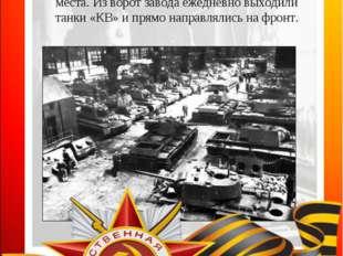 В цехах рвались снаряды, завод бомбили, возникали пожары, но никто не покидал