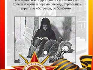 Когда замкнулось блокадное кольцо, в Ленинграде оставалось помимо взрослого н