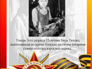 Токарь 3-го разряда 15-летняя Вера Тихова, выполнявшая во время блокады на св