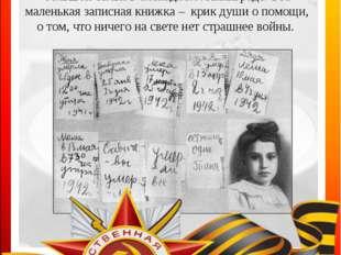 Двенадцатилетняя ленинградская школьница Таня Савичева начала вести свой днев
