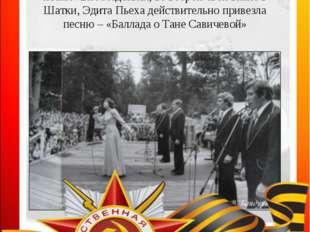 В 1976 году могилу Тани Савичевой посетила Эдита Пьеха. Своей землячке, ленин