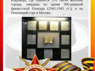 Дневник Тани Савичевой выставлен в Музее истории Ленинграда (Санкт-Петербург)
