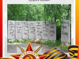 Танины записи вырезаны и на сером камне мемориального комплекса «Цветок жизни