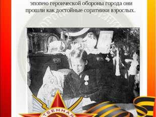Сотни юных ленинградцев были награждены орденами, тысячи – медалями«За оборо