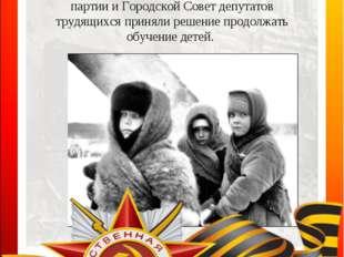 Несмотря на суровую обстановку фронтового города, Ленинградский городской ком