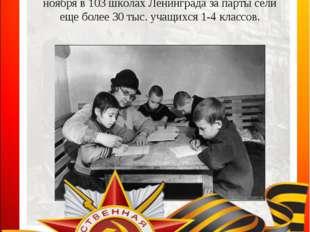 В конце октября 1941 года 60 тысяч школьников 1-4 классов приступили к учебны