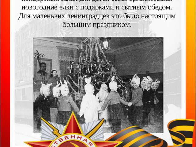 Наступил 1942 г. В школах, где не прекращались занятия, были объявлены канику...