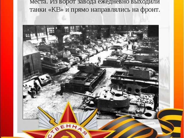 В цехах рвались снаряды, завод бомбили, возникали пожары, но никто не покидал...