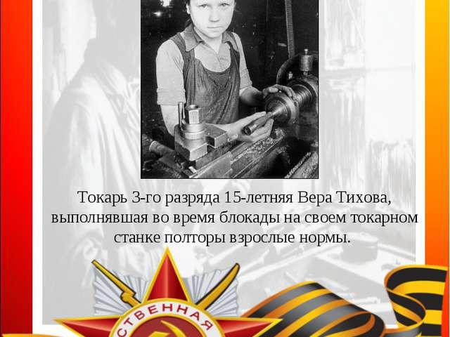 Токарь 3-го разряда 15-летняя Вера Тихова, выполнявшая во время блокады на св...