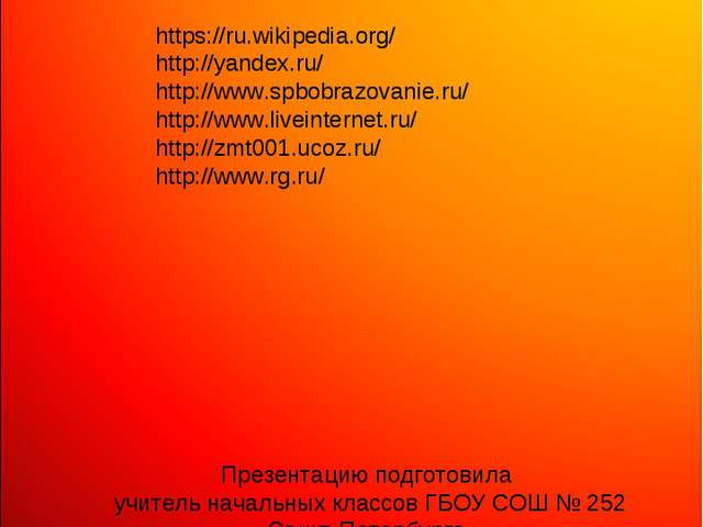 Интернет-ресурсы: https://ru.wikipedia.org/ http://yandex.ru/ http://www.spbo...