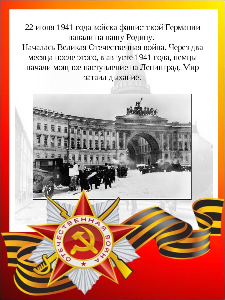 22 июня 1941года войска фашистской Германии напали на нашу Родину. Началась...
