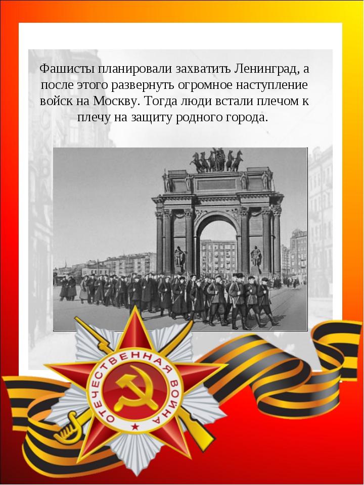 Фашисты планировали захватить Ленинград, а после этого развернуть огромное на...