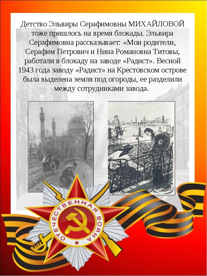 Детство Эльвиры Серафимовны МИХАЙЛОВОЙ тоже пришлось на время блокады. Эльвир...