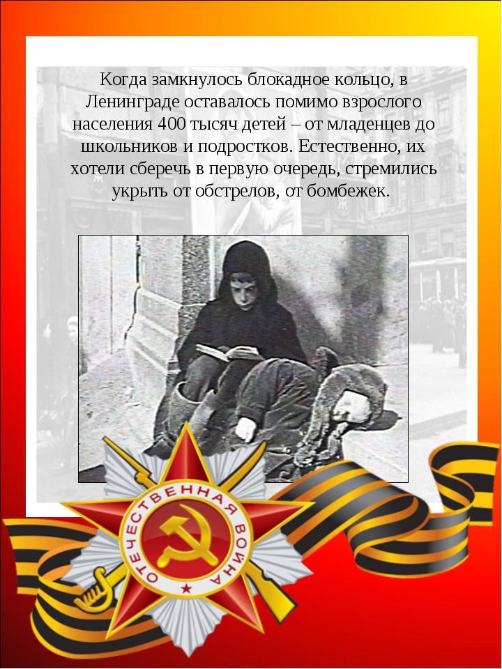 Когда замкнулось блокадное кольцо, в Ленинграде оставалось помимо взрослого н...