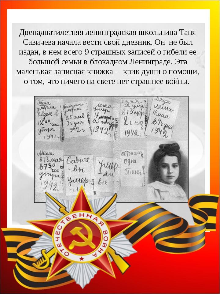 Двенадцатилетняя ленинградская школьница Таня Савичева начала вести свой днев...