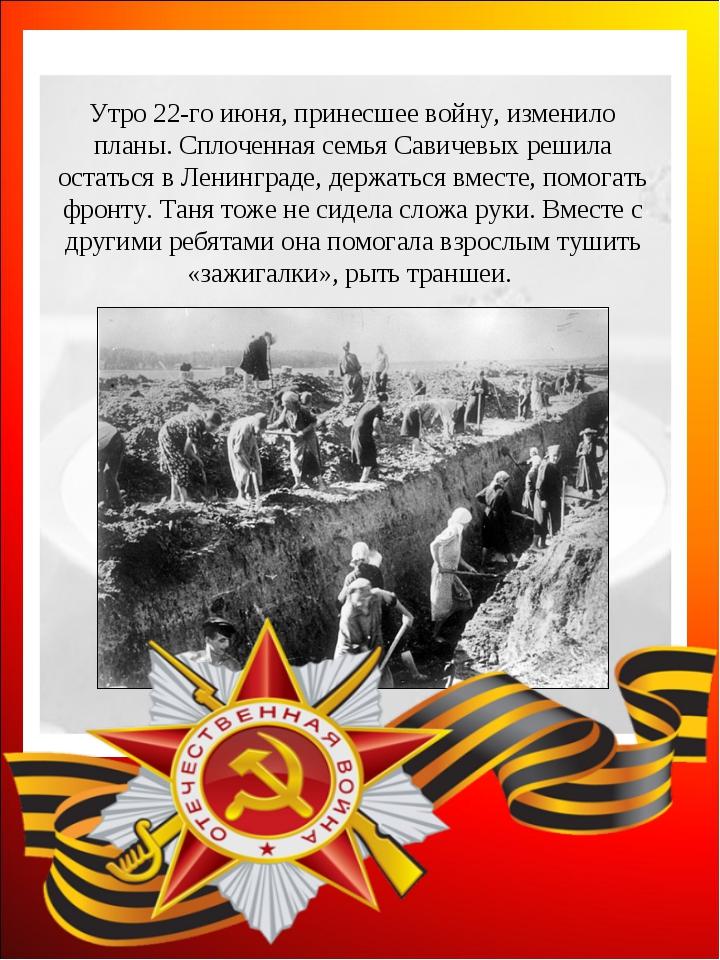 Утро 22-го июня, принесшее войну, изменило планы. Сплоченная семья Савичевых...