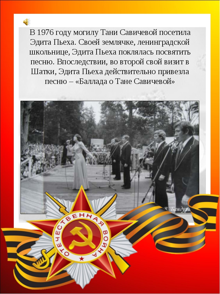 В 1976 году могилу Тани Савичевой посетила Эдита Пьеха. Своей землячке, ленин...