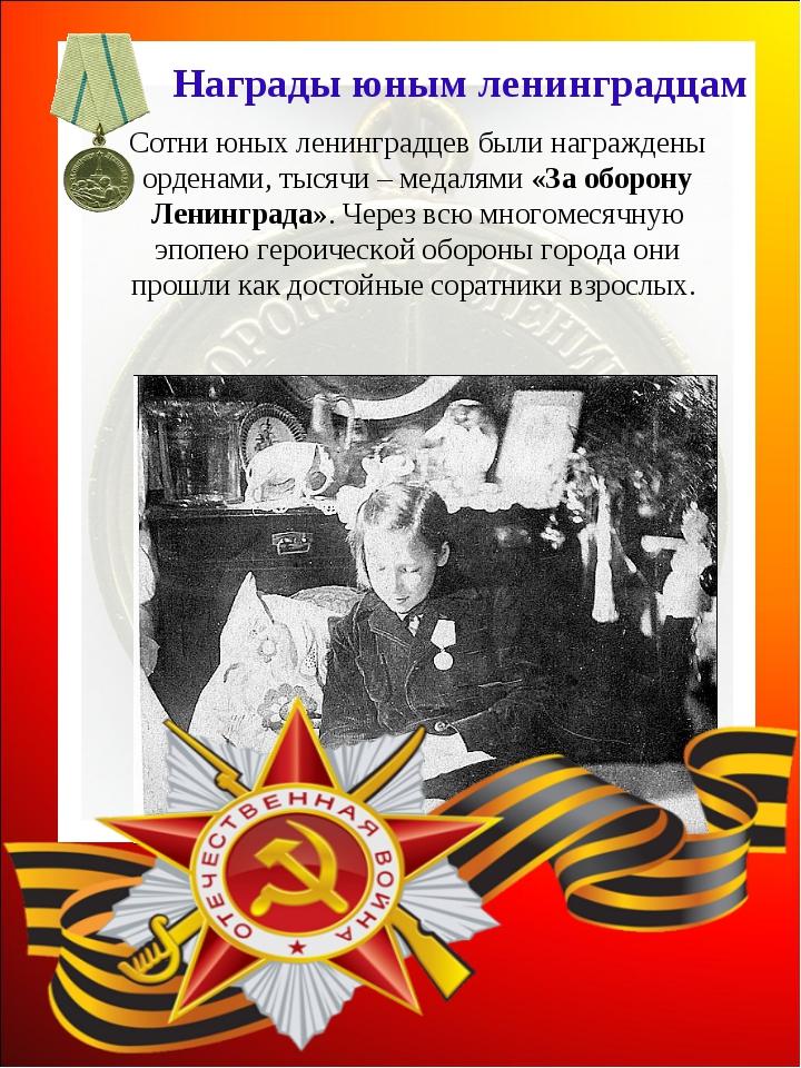 Сотни юных ленинградцев были награждены орденами, тысячи – медалями«За оборо...