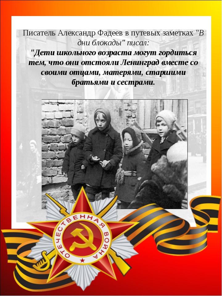 """Писатель Александр Фадеев в путевых заметках """"В дни блокады"""" писал: """"Дети шко..."""