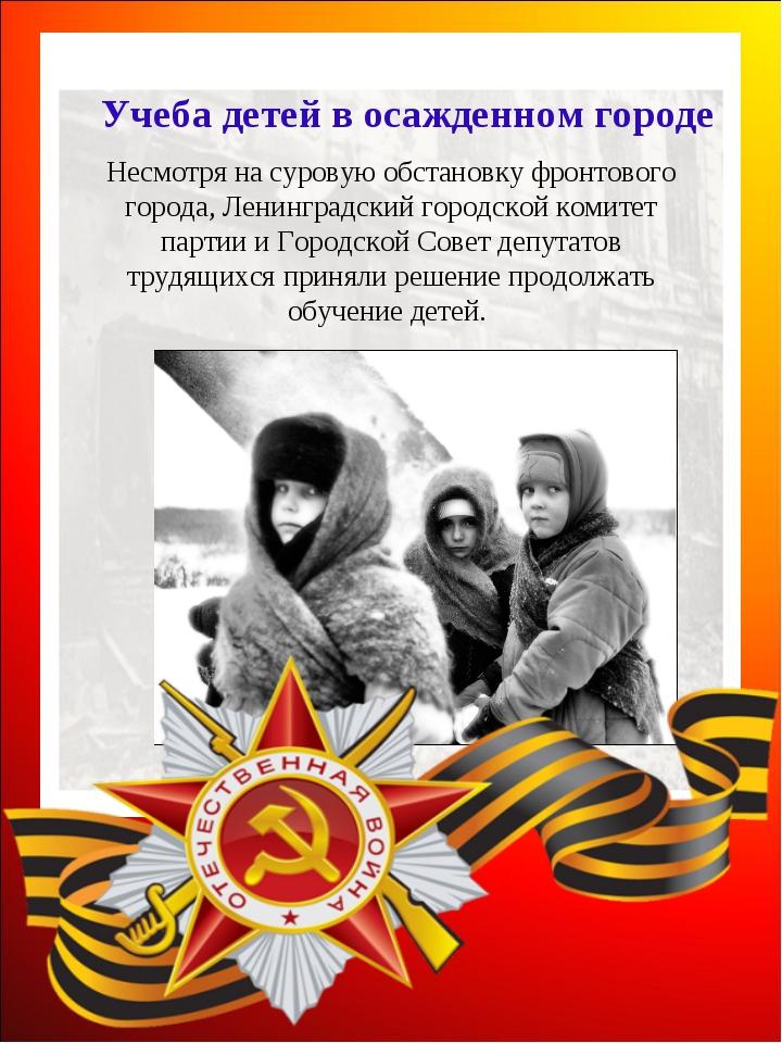 Несмотря на суровую обстановку фронтового города, Ленинградский городской ком...