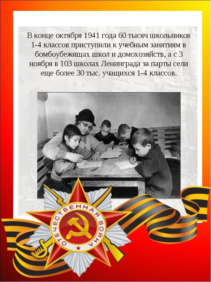 В конце октября 1941 года 60 тысяч школьников 1-4 классов приступили к учебны...