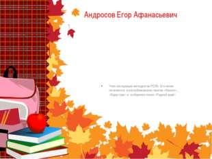 Андросов Егор Афанасьевич Член ассоциации мелодистов РС(Я). Его песни печатаю