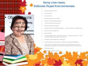 Автор слов гимна. Избекова Лидия Константиновна Заслуженный учитель РС(Я). Уч