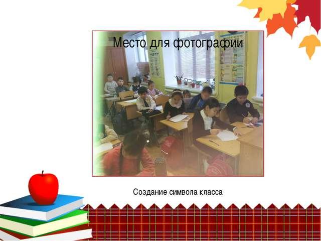 Создание символа класса Место для фотографии
