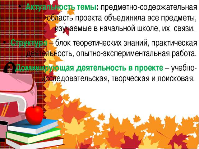 Актуальность темы: предметно-содержательная область проекта объединила все пр...