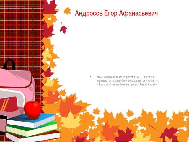 Андросов Егор Афанасьевич Член ассоциации мелодистов РС(Я). Его песни печатаю...