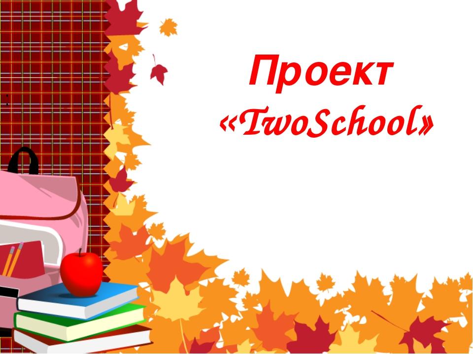 Проект «TwoSchool» :