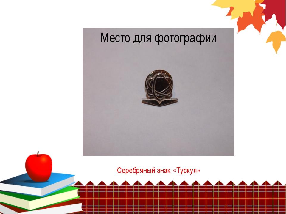 Серебряный знак «Тускул» Место для фотографии