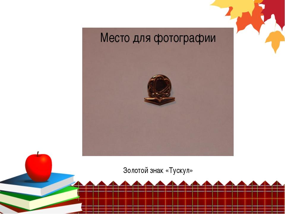 Золотой знак «Тускул» Место для фотографии