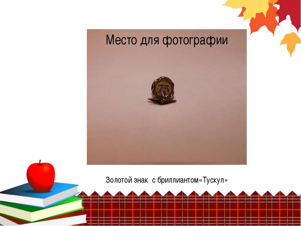 Золотой знак с бриллиантом«Тускул» Место для фотографии