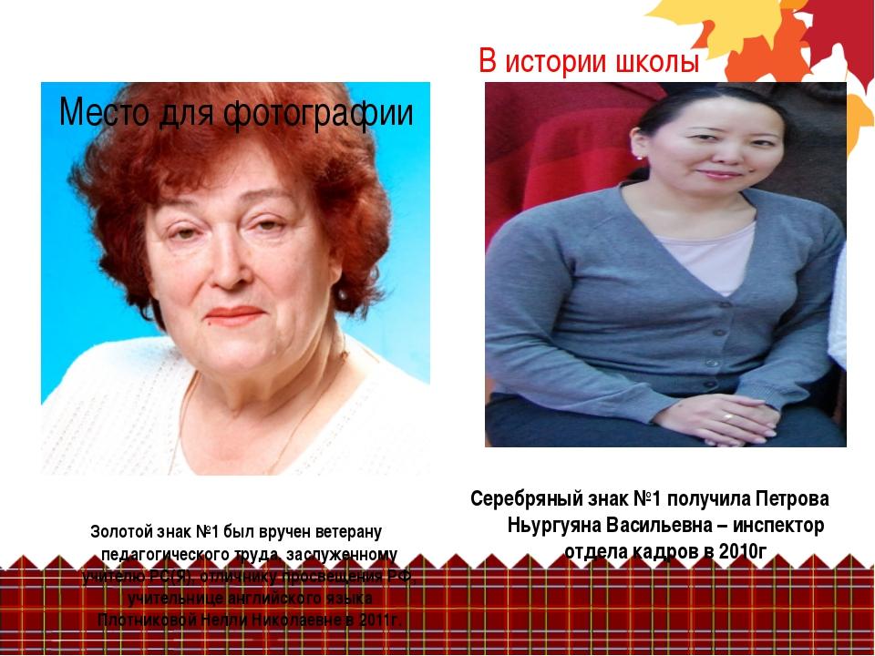 Серебряный знак №1 получила Петрова Ньургуяна Васильевна – инспектор отдела к...