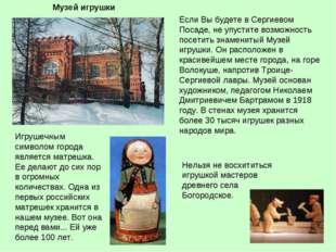 Музей игрушки Если Вы будете в Сергиевом Посаде, не упустите возможность посе