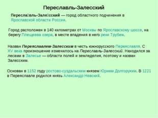 Переславль-Залесский Пересла́вль-Зале́сский— город областного подчинения в Я