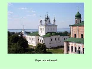 Переславский музей