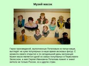 Музей масок Герои произведений, выполненные Потаповым из папье-маше, выглядят