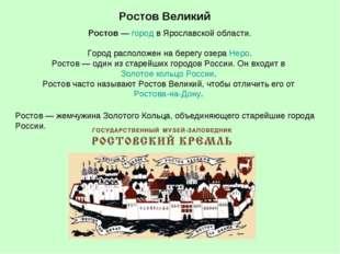 Ростов Великий Ростов — город в Ярославской области. Город расположен на бере